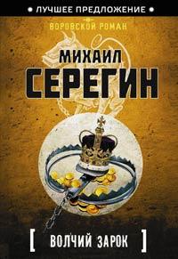 Волчий зарок - Михаил Серегин