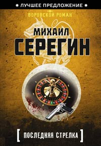 Последняя стрелка - Михаил Серегин