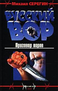 Приговор воров - Михаил Серегин