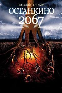 Останкино 2067 - Виталий Сертаков