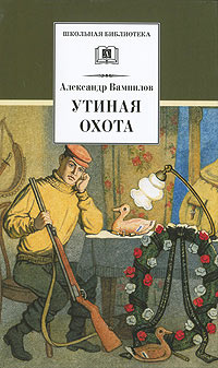 Утиная охота - Александр Вампилов