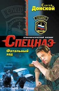 Фатальный ход - Сергей Донской