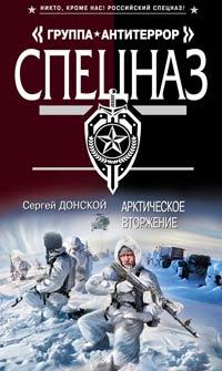 Арктическое вторжение - Сергей Донской