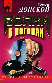 Волки в погонах - Сергей Донской