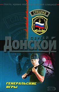 Генеральские игры - Сергей Донской