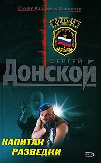 Капитан разведки - Сергей Донской