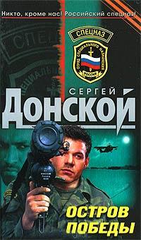 Остров победы - Сергей Донской