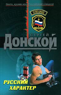 Русский характер - Сергей Донской