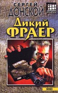 Дикий фраер - Сергей Донской