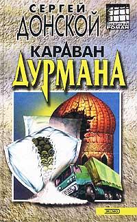 Караван дурмана - Сергей Донской