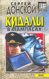 Кидалы в лампасах - Сергей Донской