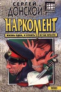 Наркомент - Сергей Донской