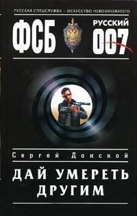 Дай умереть другим - Сергей Донской