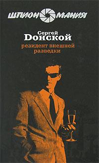 Резидент внешней разведки - Сергей Донской