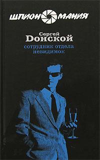 Сотрудник отдела невидимок - Сергей Донской