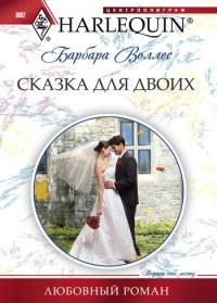 Сказка для двоих - Барбара Воллес