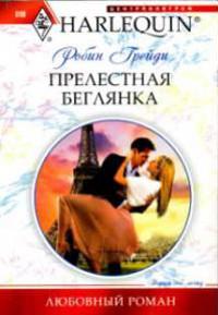 Прелестная беглянка - Робин Грейди