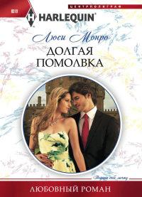 Долгая помолвка - Люси Монро