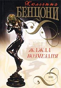 Жажда возмездия - Жюльетта Бенцони