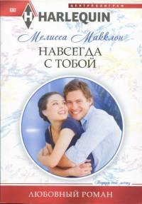 Навсегда с тобой - Мелисса Макклон