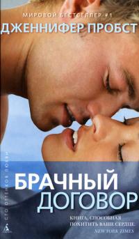 Брачный договор - Дженнифер Пробст