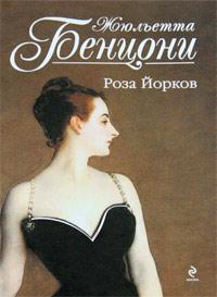 Роза Йорков - Жюльетта Бенцони
