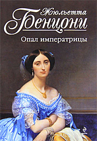 Опал императрицы - Жюльетта Бенцони