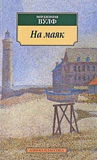 На маяк - Вирджиния Вульф