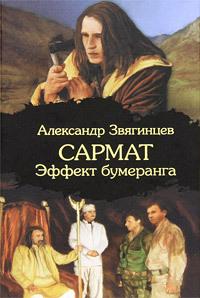 Эффект бумеранга - Александр Звягинцев