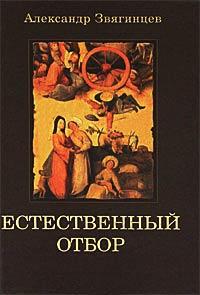 Естественный отбор - Александр Звягинцев