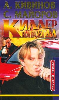 Киллер навсегда - Андрей Кивинов