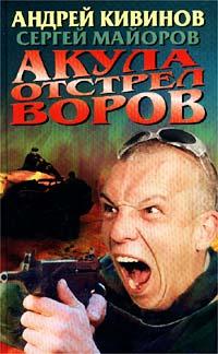Акула. Отстрел воров - Андрей Кивинов