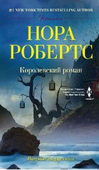 Королевский роман - Нора Робертс