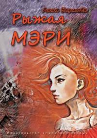 Рыжая Мэри - Анна Бартова