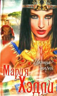 Царица царей - Мария Хэдли