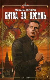 Битва за Кремль - Михаил Логинов