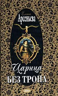 Царица без трона - Елена Арсеньева