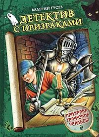 Призраки графской усадьбы - Валерий Гусев