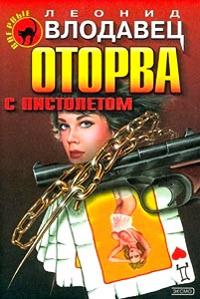 Оторва с пистолетом - Леонид Влодавец