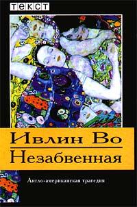 Незабвенная - Ивлин Во