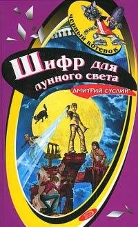 Шифр для лунного света - Дмитрий Суслин