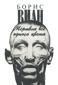 Мертвые все одного цвета - Борис Виан