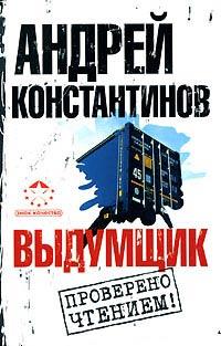 Выдумщик - Андрей Константинов
