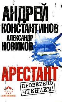 Арестант - Андрей Константинов