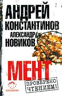 Мент - Андрей Константинов