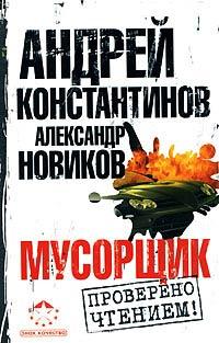 Мусорщик - Андрей Константинов
