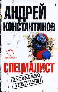 Специалист - Андрей Константинов