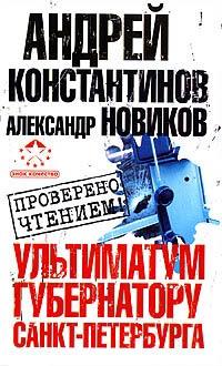 Ультиматум губернатору Санкт-Петербурга - Андрей Константинов