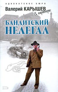 Бандитский нелегал - Валерий Карышев