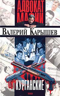 Курганские - Валерий Карышев